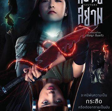 กระสือสยาม (2019) Sisters