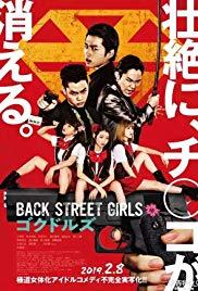 Back Street Girls (2019) ไอดอลสุดซ่า ป๊ะป๋าสั่งลุย