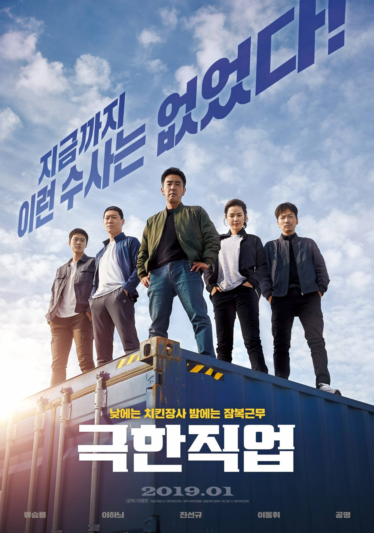 Extreme Job (2019) [Sub TH]