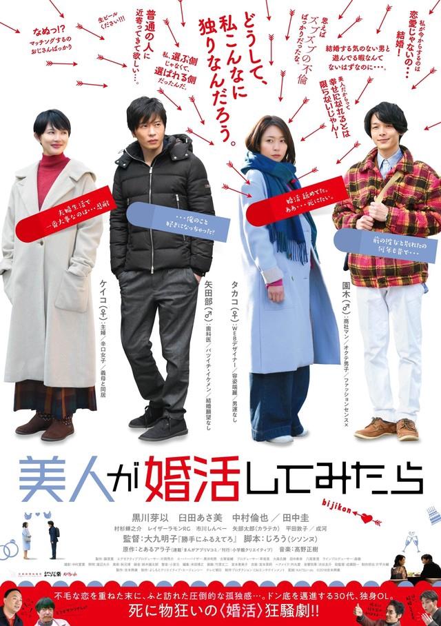 """Marriage Hunting Beauty หนังสร้างจากมังงะ """"Bijin ga Konkatsu Shite Mitara"""" (2019)"""