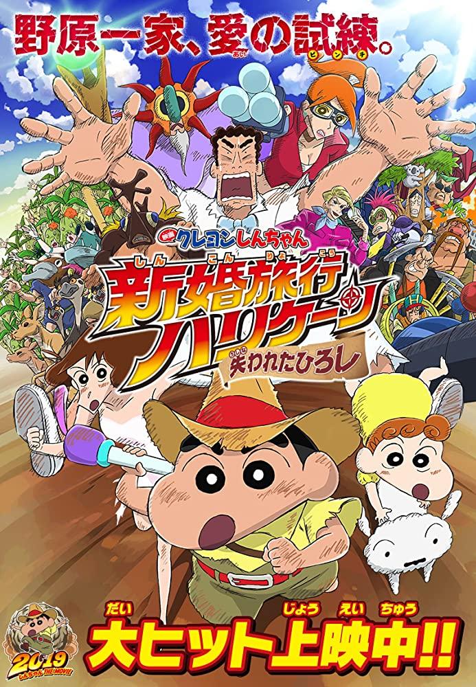 Crayon Shin chan Honeymoon Hurricane The Lost Hiroshi ชินจัง เดอะมูฟวี่ ตอน ฮันนีมูนป่วนแดนจิงโจ้ ตามหาคุณพ่อสุดขอบฟ้า (2019)