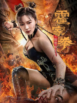 Huo Jiaquan Girl With Iron Arms (2020)