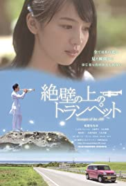 Trumpet of the Cliff (2016)