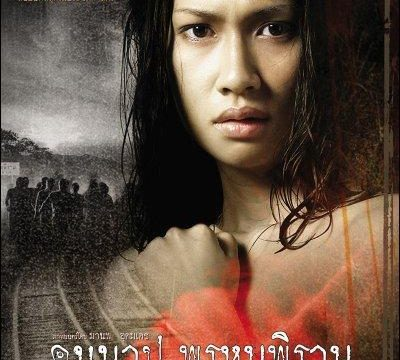 MACABRE CASE OF PROMPIRAM (2003) คืนบาป พรหมพิราม