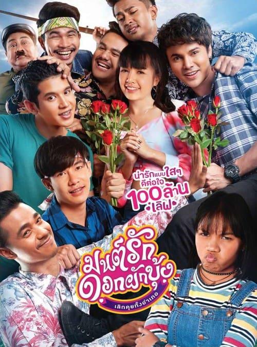 มนต์รักดอกผักบุ้ง เลิกคุยทั้งอำเภอ (2021) Mon Ruk Dok Pak Bung