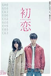 First Love (2019) รักโชกเลือด