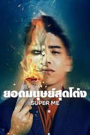Super Me (2021) ยอดมนุษย์สุดโต่ง