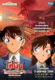 Detective Conan The Scarlet School Trip (2020) ยอดนักสืบจิ๋วโคนัน ทัศนศึกษามรณะ(ภาคสีแดงก่ำ-ภาคความรักสีแดง)