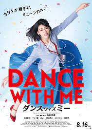 DANCE WITH ME (2019)