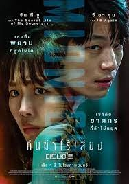 Midnight (2021) คืนฆ่าไร้เสียง